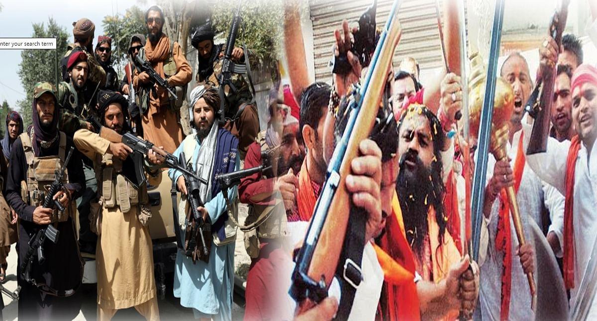 राम पुनियानी का लेख: क्या सभी कट्टरपंथी एक थाली के चट्टे-बट्टे होते हैं? क्या तालिबान की तुलना संघ से हो सकती है!