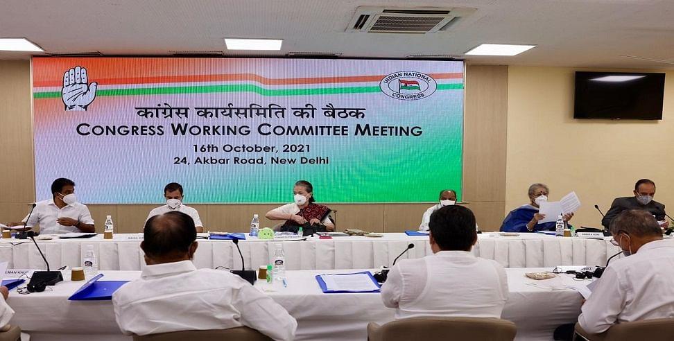 बड़ी खबर LIVE: CWC में सोनिया गांधी बोलीं- लखीमपुर कांड ने BJP की मानसिकता को किया उजागर, किसान आंदोलन को कैसे देखती है वो