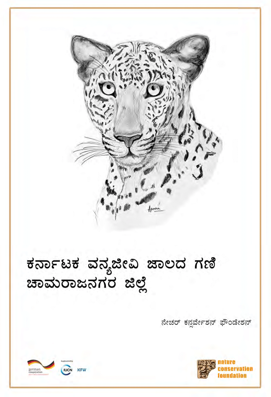 Wildlife of Chamarajnagara, Karnataka | ಕರ್ನಾಟಕ ವನ್ಯಜೀವಿ ಜಾಲದ ಗಣಿ ಚಾಮರಾಜನಗರ ಜಿಲ್ಲೆ