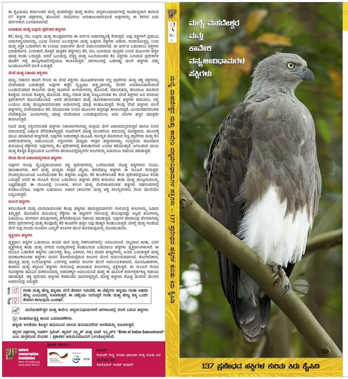 Common birds of Malai Mahadeshwara and Cauvery Wildlife Sanctuaries - A bilingual pocket guide