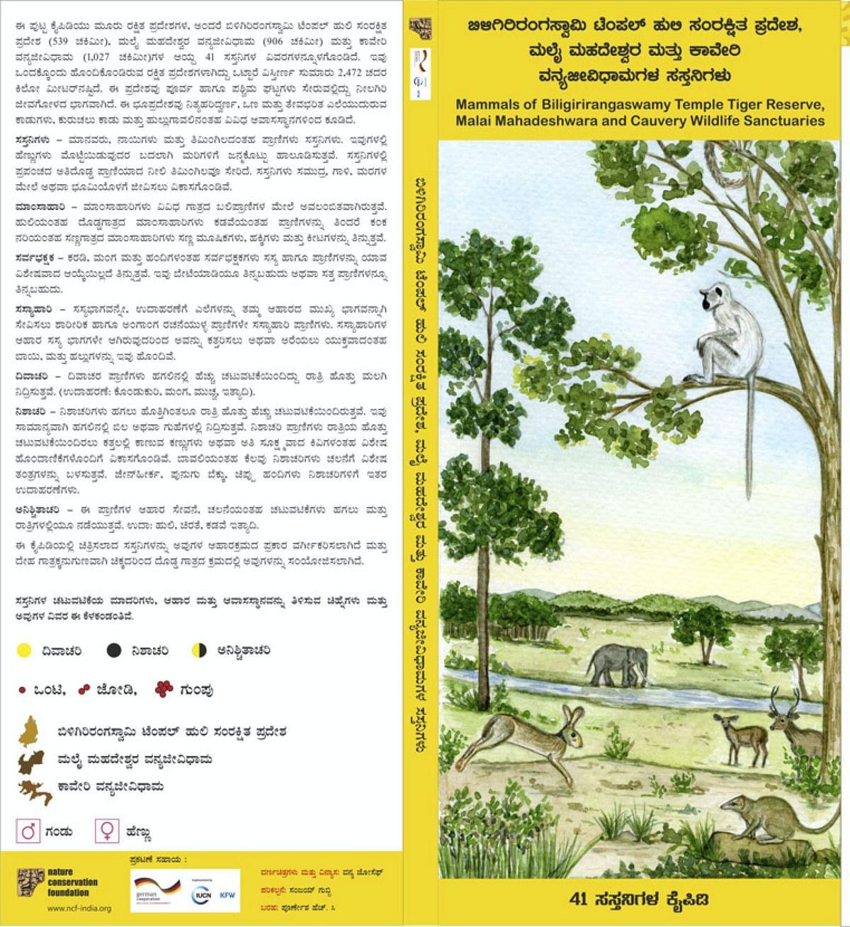 Mammals of Biligirirangaswamy Temple Tiger Reserve, Malai Mahadeshwara and Cauvery Wildlife Sanctuaries - A bilingual pocket guide