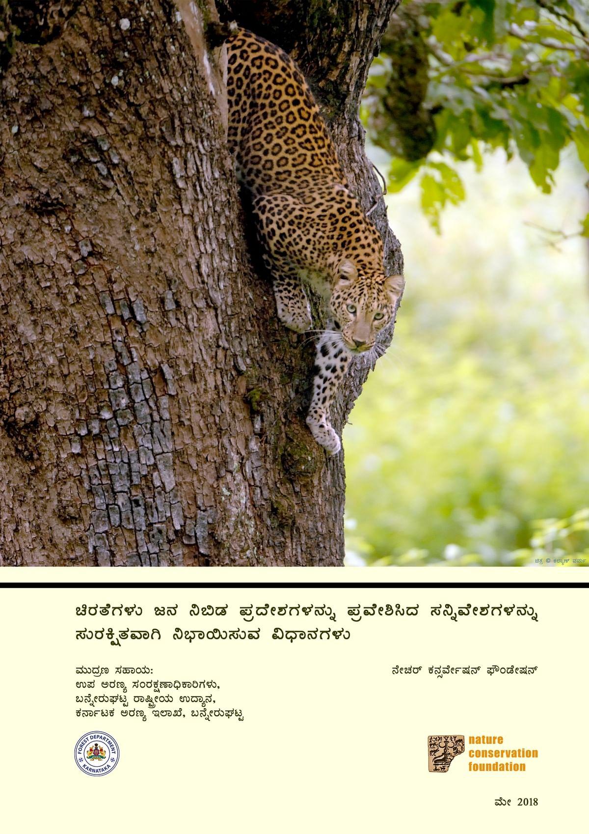 ಚಿರತೆಗಳು ಜನ ನಿಬಿಡ ಪ್ರದೇಶಗಳನ್ನು ಪ್ರವೇಶಿಸಿದ ಸನ್ನಿವೇಶಗಳನ್ನು ಸುರಕ್ಷಿತವಾಗಿ ನಿಭಾಯಿಸುವ ವಿಧಾನಗಳು (Safely handling situations when leopards enter human dense areas - Kannada version)