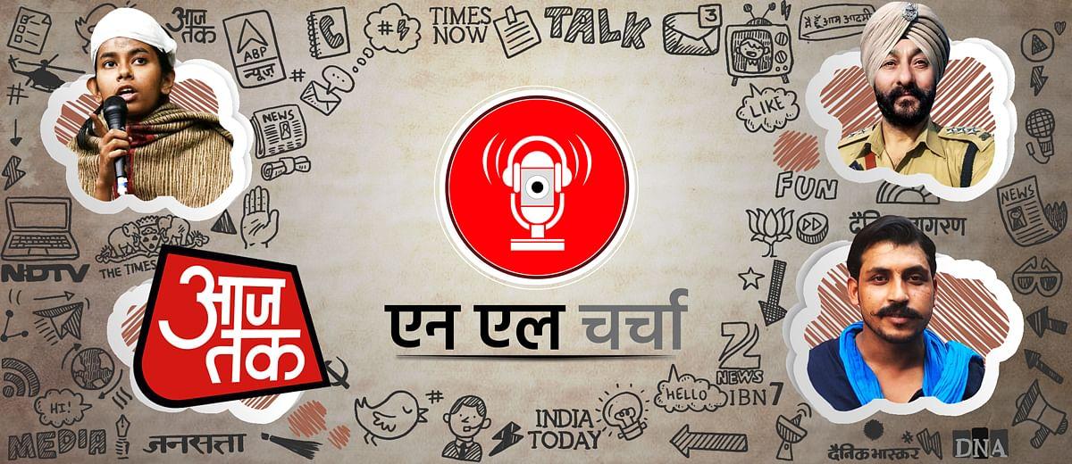 एनएल चर्चा 99: देविंदर सिंह, शाहीन बाग, चंद्रशेखर आजाद और अन्य