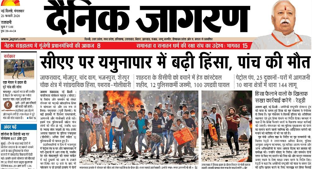 Delhi violence: Newspapers tried to 'balance' their coverage. Some succeeded. Then there was Dainik Jagran