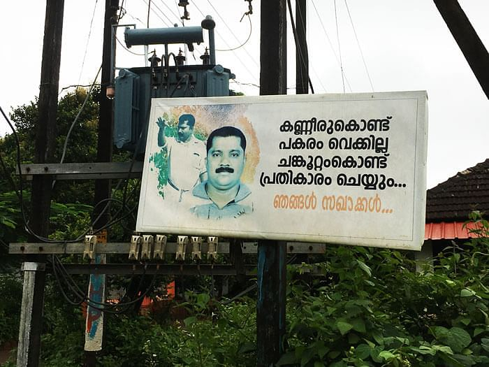 We won't cry; instead we will avenge with guts -We, the comrades (CPM poster in the wake of DYFI leader Dhanaraj's killing)