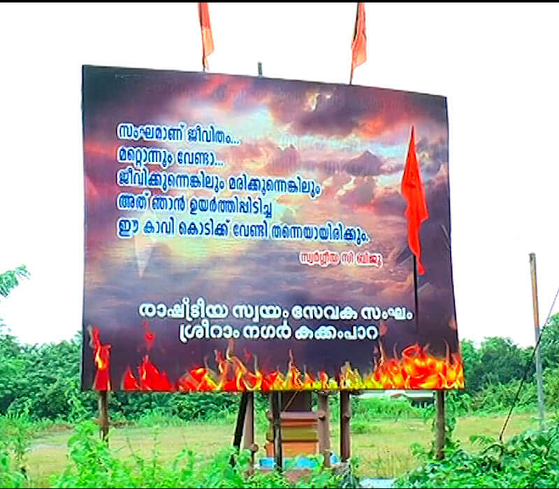 A RSS banner in Kakkampara, which reads: Sangh is our life, nothing else. Whether I am dead or alive, I will hold the saffron flag up high.