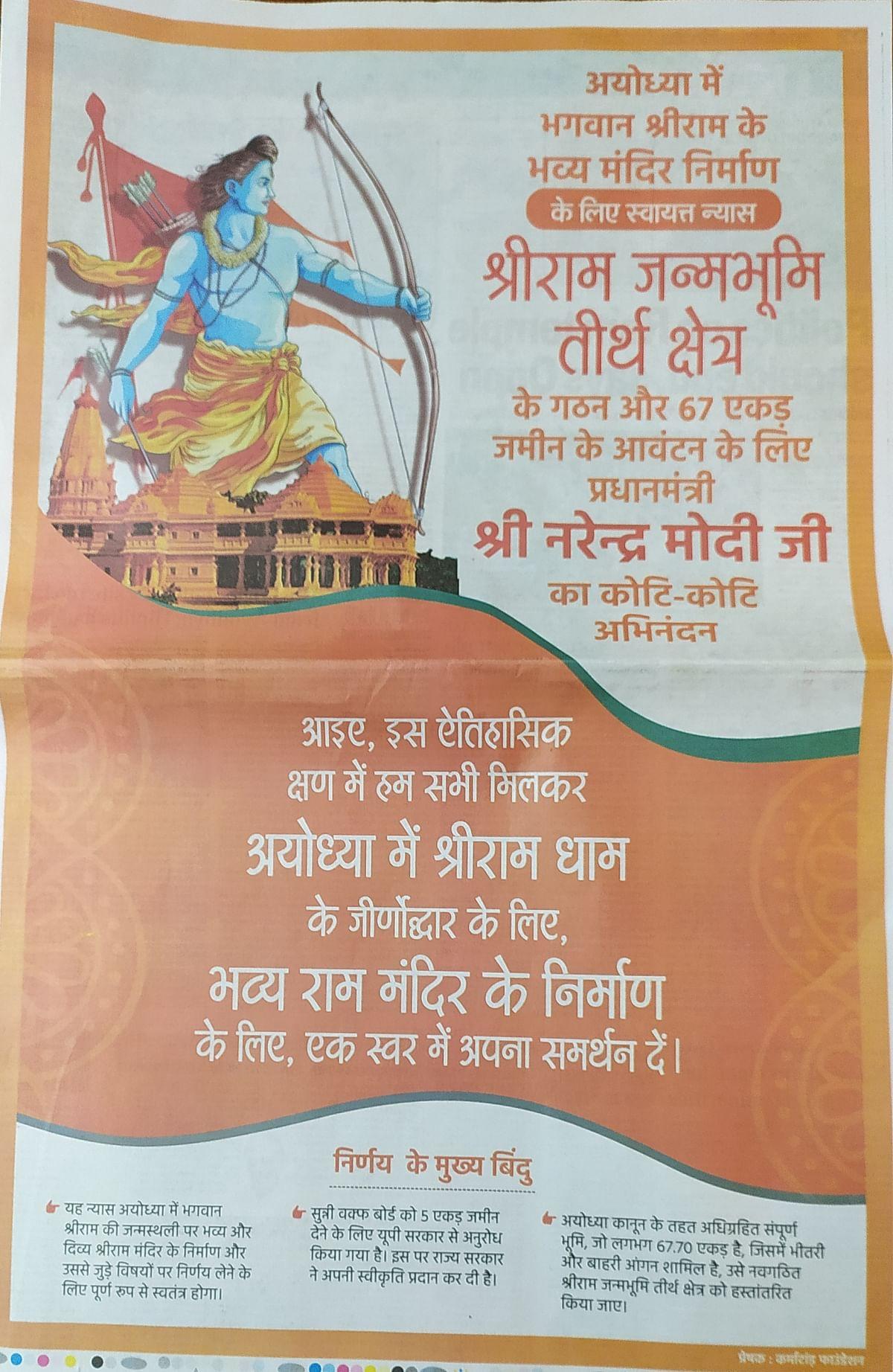 दिल्ली के अख़बारों में छपे भर-भर पेज विज्ञापन का भाजपा कनेक्शन
