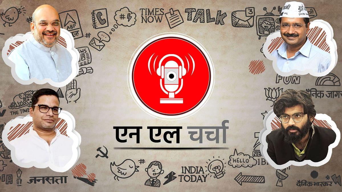 एनएल चर्चा 101: नीतीश कुमार, दिल्ली चुनाव, कुणाल कामरा और अन्य