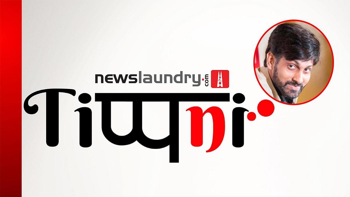 रामधुन के बीच 'मादर-फादर' की सद्गति को प्राप्त हुई टीवी पत्रकारिता