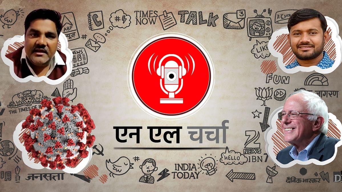 एनएल चर्चा 106 : कोरोना वायरस, दिल्ली दंगा और अमेरिकी राष्ट्रपति चुनाव