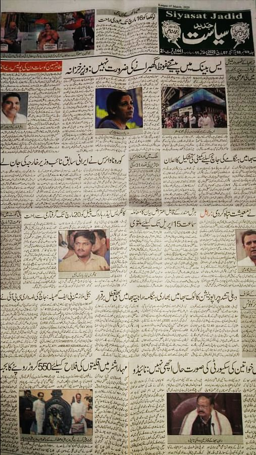 A page of the newspaper.