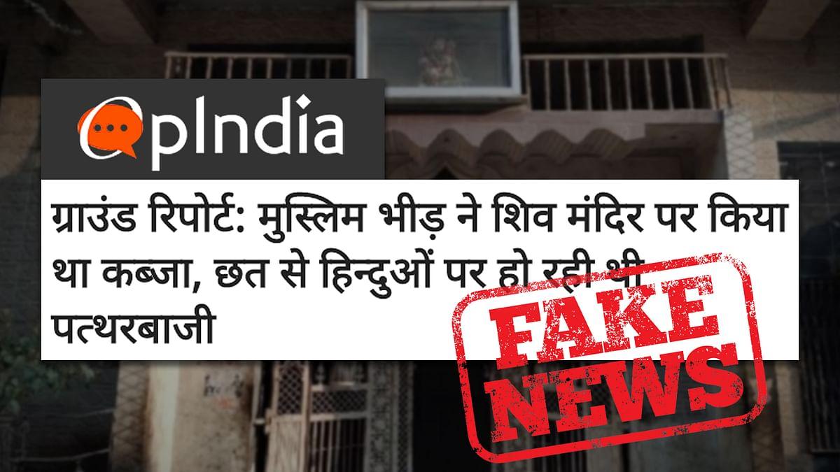 दिल्ली दंगा: क्या सच में शिव मंदिर पर कब्जा और हमला हुआ?