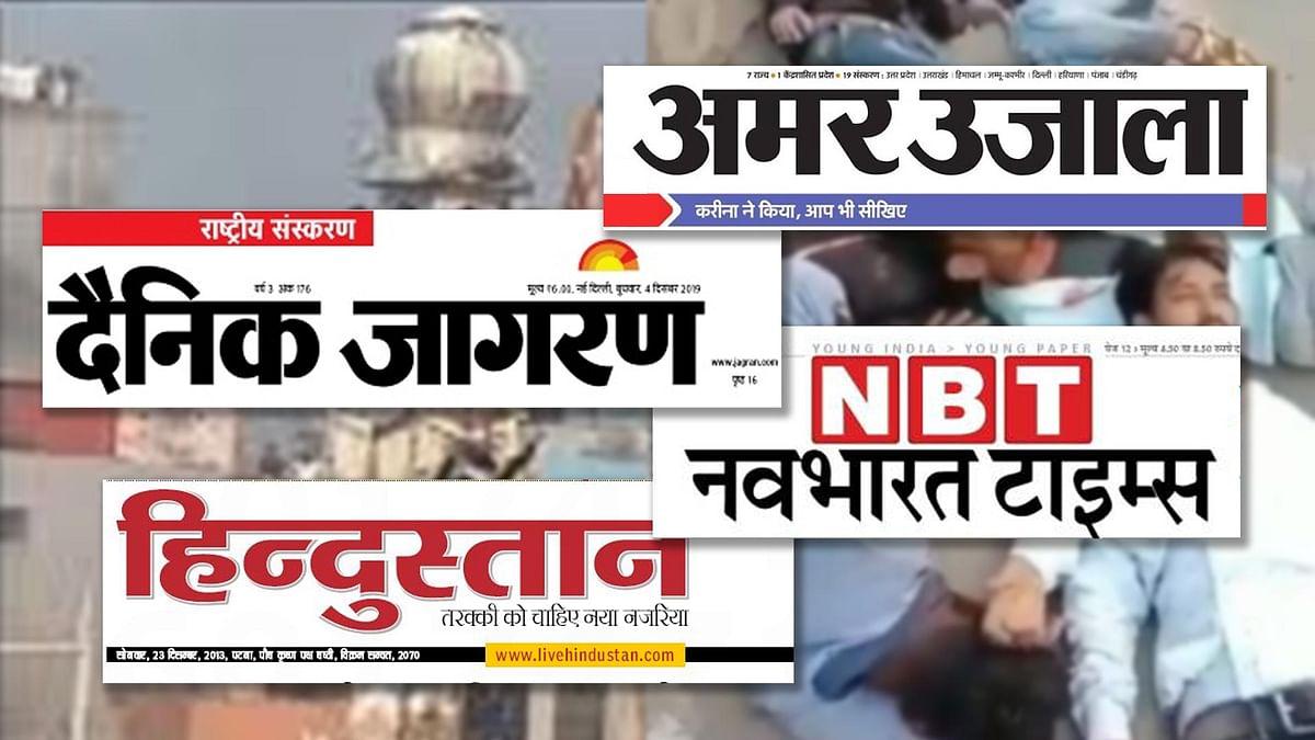 दिल्ली के दंगों पर हिंदी अख़बारों की कवरेज