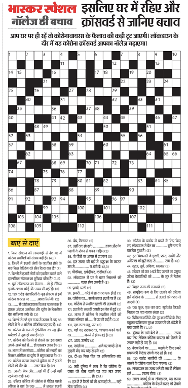A part of the 'corona crossword' that appeared in Dainik Bhaskar today.