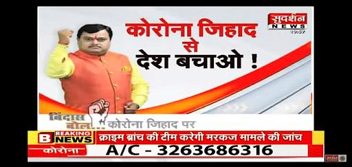 Suresh Chavankhe's show on 'corona jihad'.