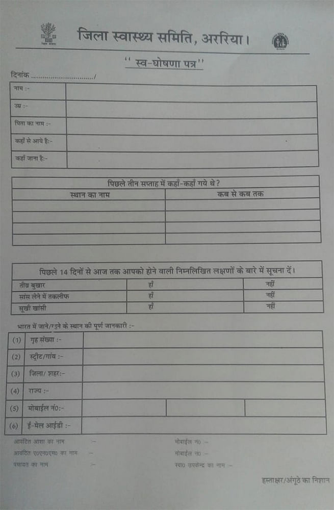 The form ASHAs have to fill out when a migrant worker is quarantined.
