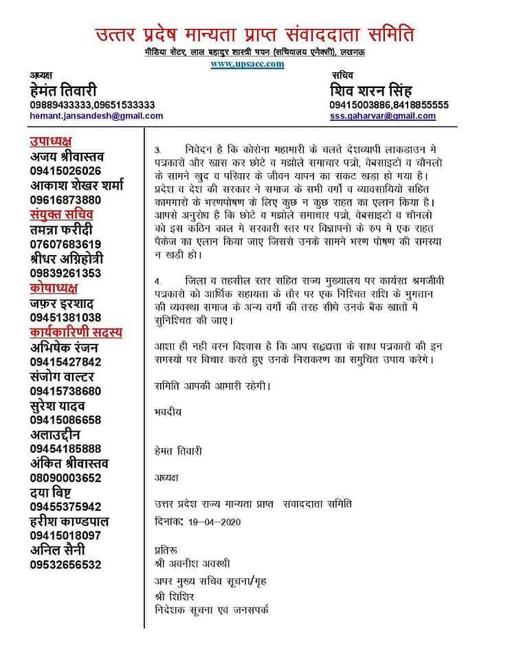 संवाददाता समिति द्वारा मुख्यमंत्री को लिखा गया पत्र