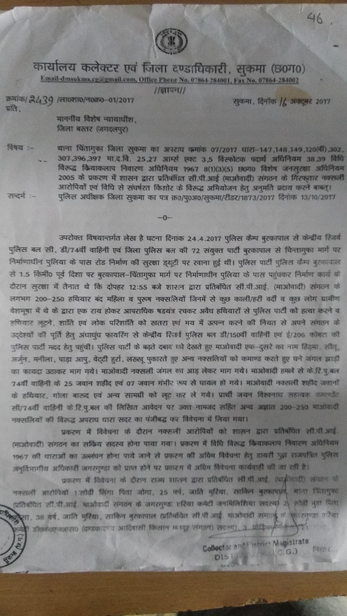 प्रशासन का पत्र जिसमें उन्होंने नक्सलियों के एक दूसरे का नाम पुकारने का जिक्र कर रहे है.