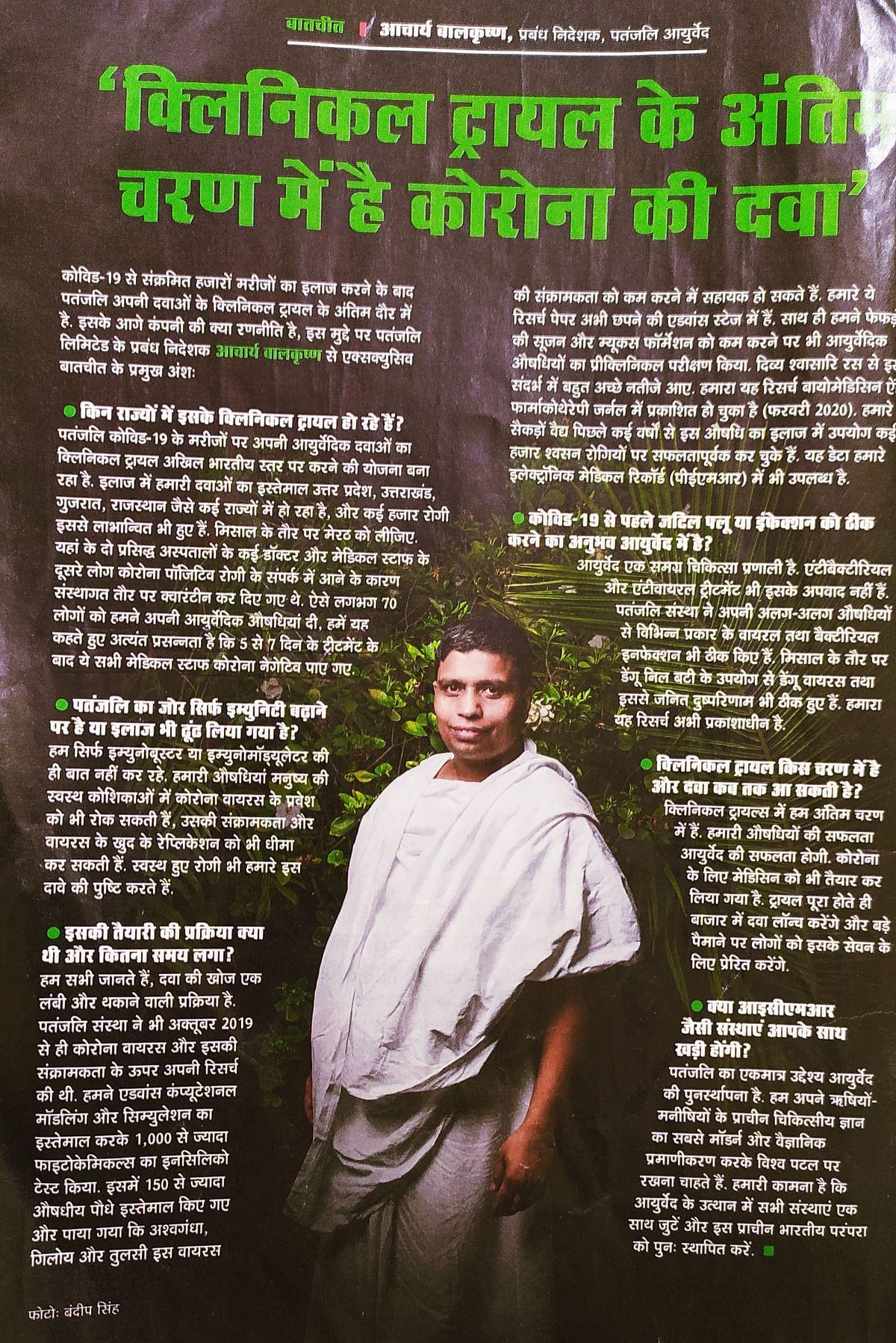 इंडिया टुडे में छपा आचार्य बालकृष्ण का इंटरव्यू