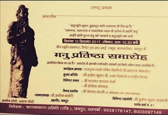 जयपुर में आयोजित मनु प्रतिष्ठा समारोह
