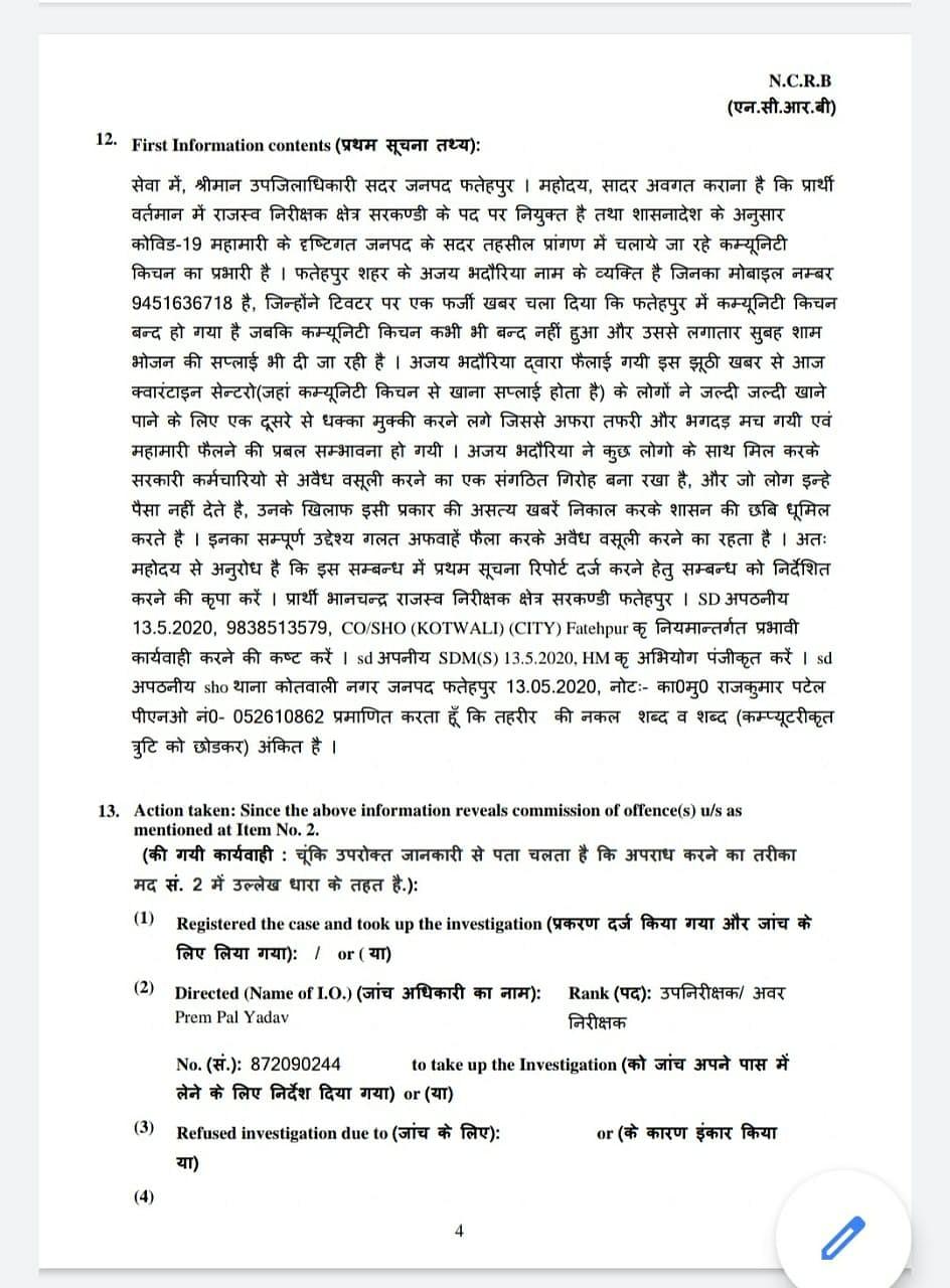 अजय भदौरिया के खिलाफ दर्ज एफआईआर