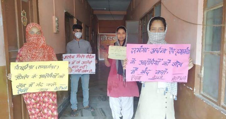 बिहार में पुलिस की कार्रवाई के खिलाफ प्रदर्शन