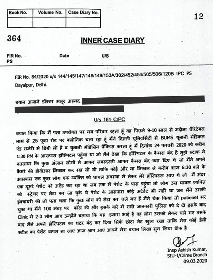 Dr Mansoor Khan's statement in the inner case diary of the police chargesheet.