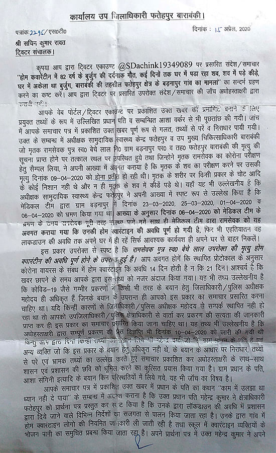 The notice sent to Sachin Rawat.