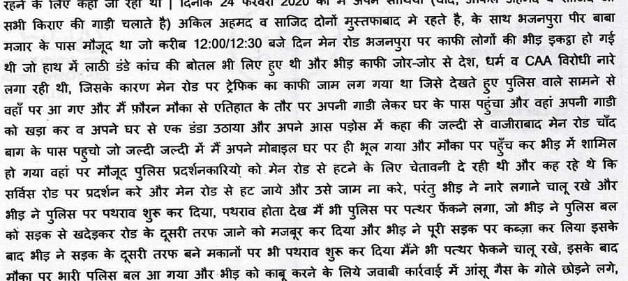 An extract from Firoz's confession statement claiming that he forgot his mobile phone at home.