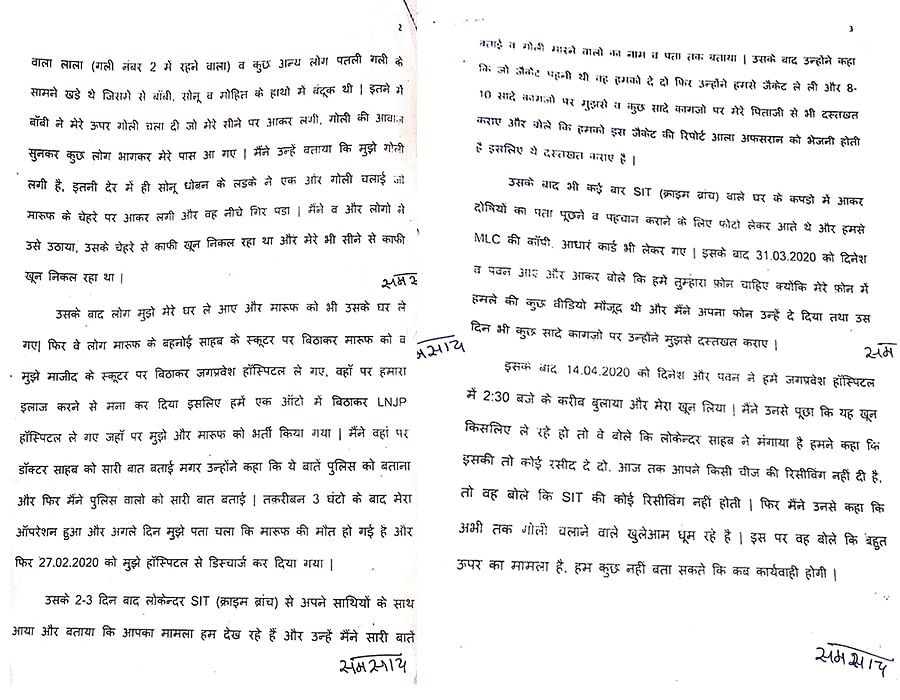 Shamshad's complaint to the Bhajanpura SHO, alleging that the SIT was protecting the perpetrators.