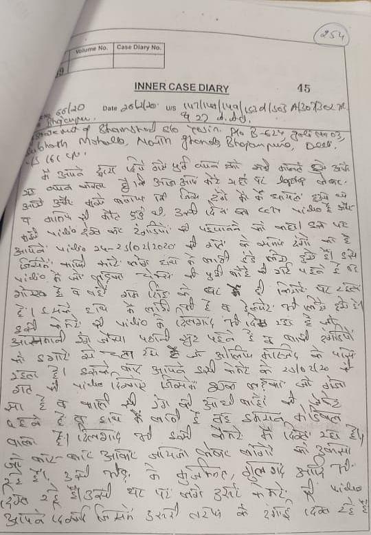 शमशाद द्वारा 30 मार्च को दिया गया बयान