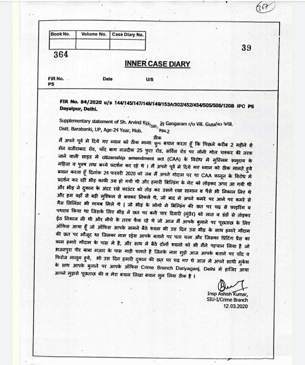 12 मार्च को केस डायरी में दर्ज अरविन्द का बयान