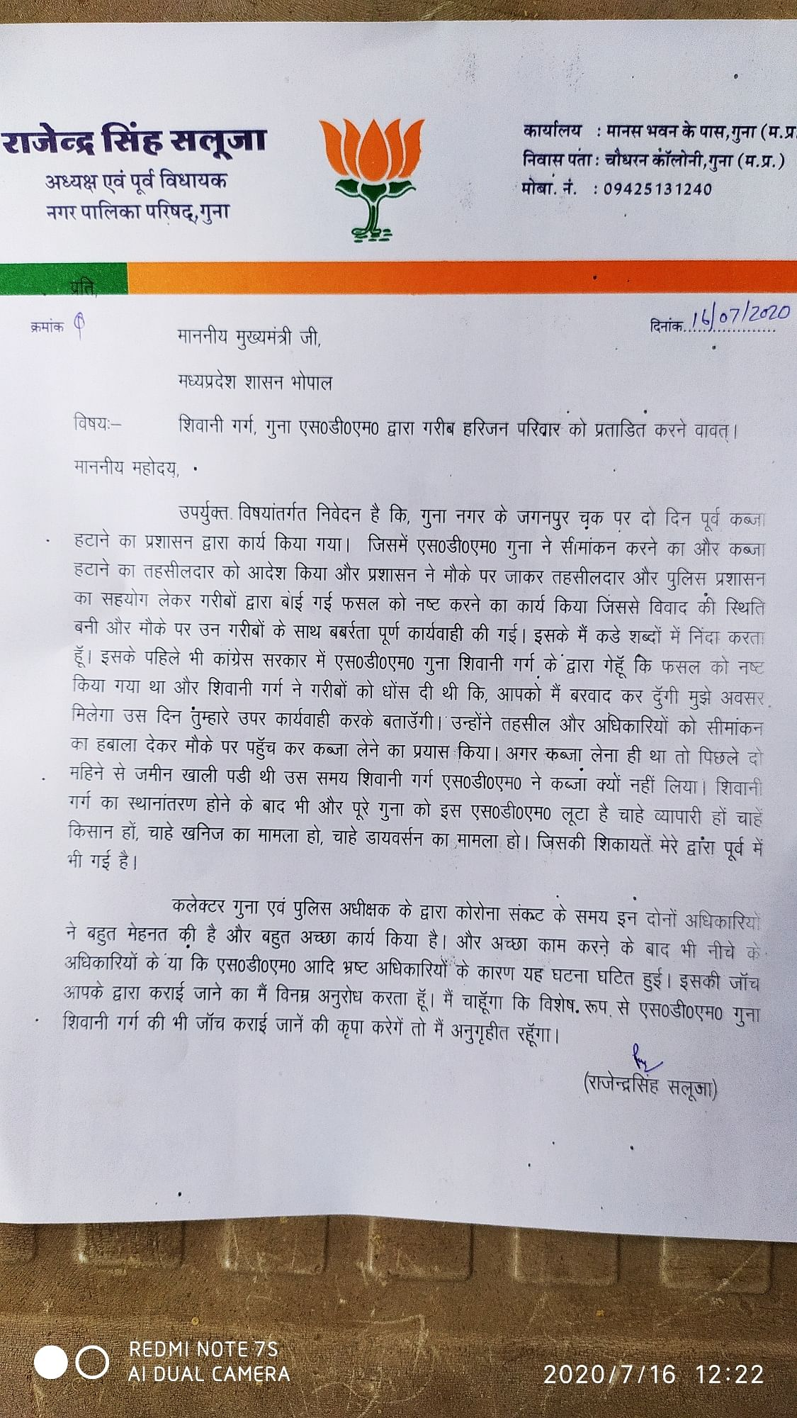 भाजपा नेता का मुख्यमंत्री को पत्र