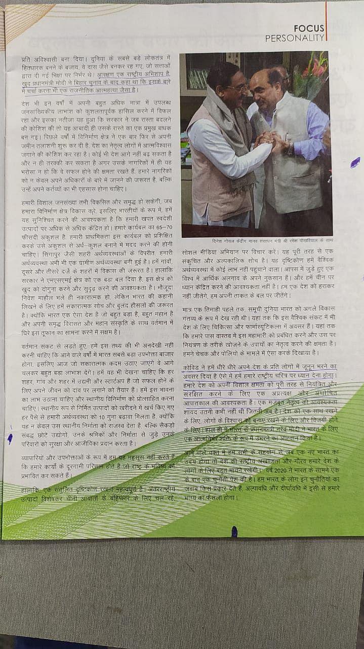 मानव संसाधन मंत्री रमेश पोखरियाल के साथ दिनेश गोयल.