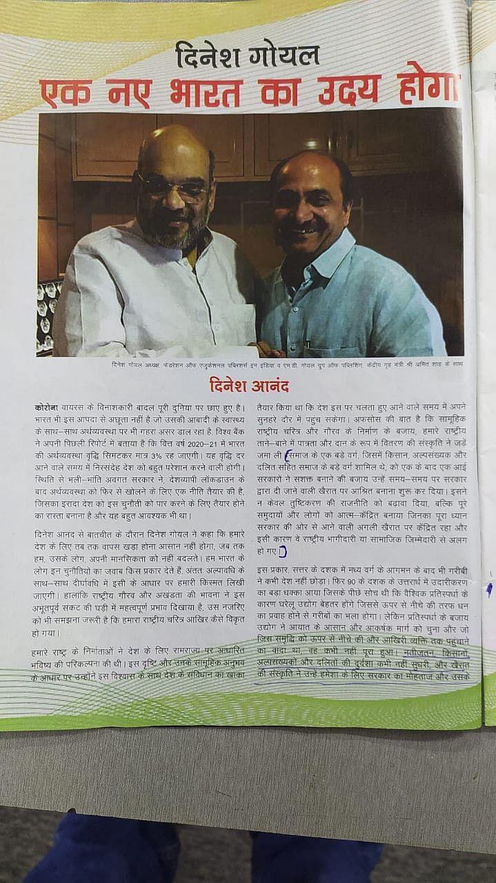 गृहमंत्री अमित शाह के साथ दिनेश आनंद.