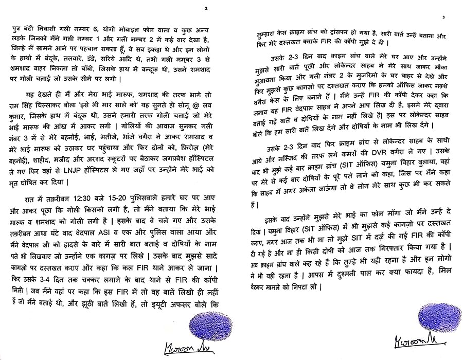 Haroon's complaint from April 20 alleging that the Delhi police did not record his statement truthfully.