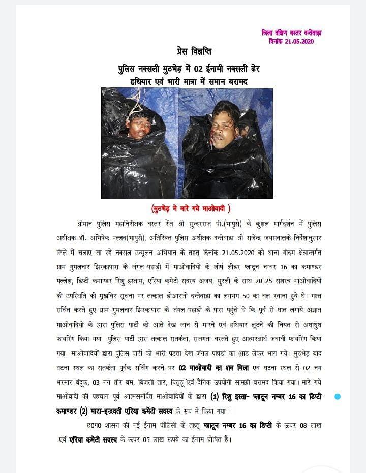 15 साल के रिशुराम और 40 साल के माटा अलामी के मारे जाने के बाद पुलिस द्वारा जारी प्रेस रिलीज.