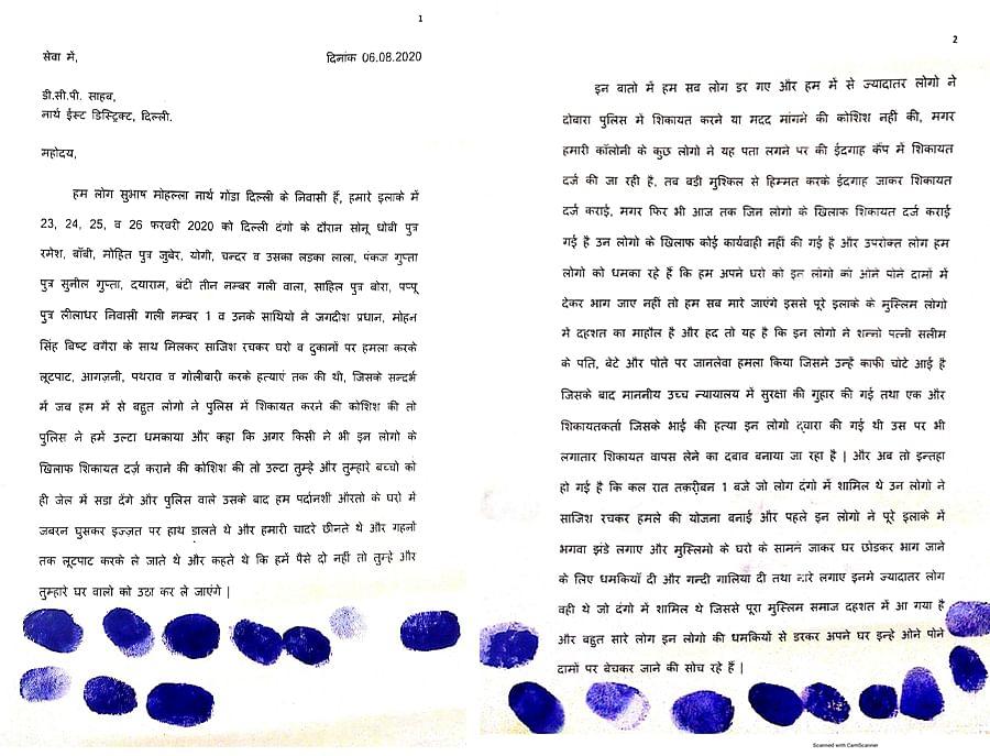 महिलाओं द्वारा डीसीपी को लिखा पत्र