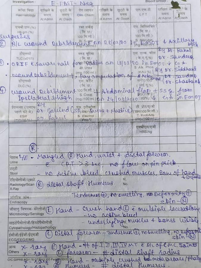 जीटीबी अस्पताल से जारी रिलीविंग लेटर
