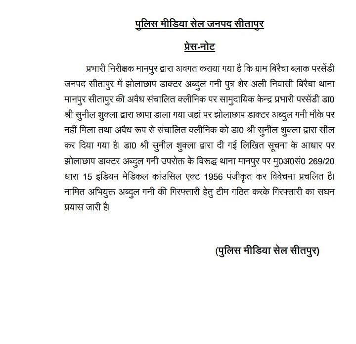 पुलिस मीडिया सेल द्वारा जारी बयान