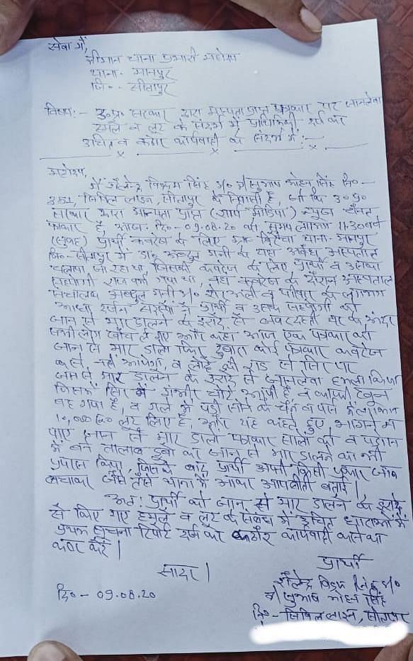 पुलिस को लिखा गया शिकायत पत्र