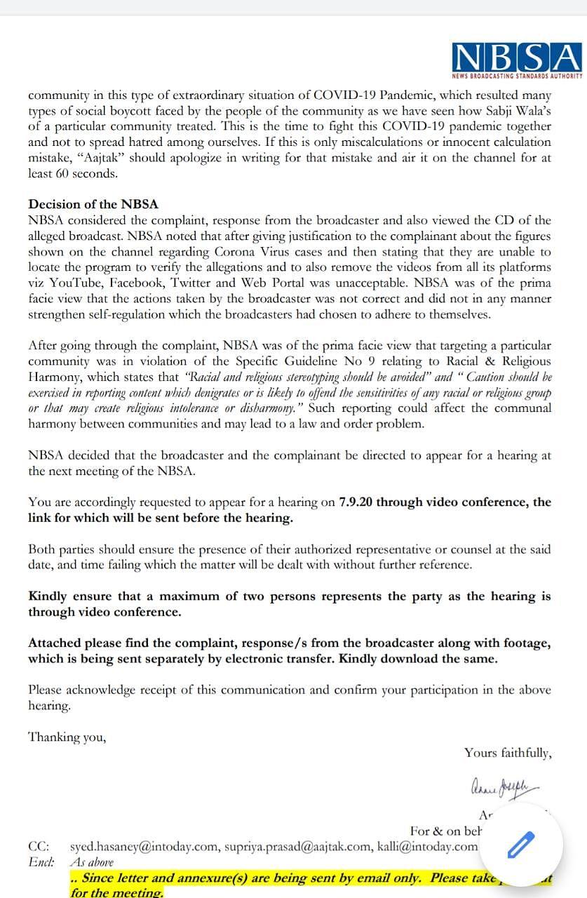 एनबीएसए द्वारा लिखा गया मेल जिसमें आज तक पर दर्ज की गई नाराजगी