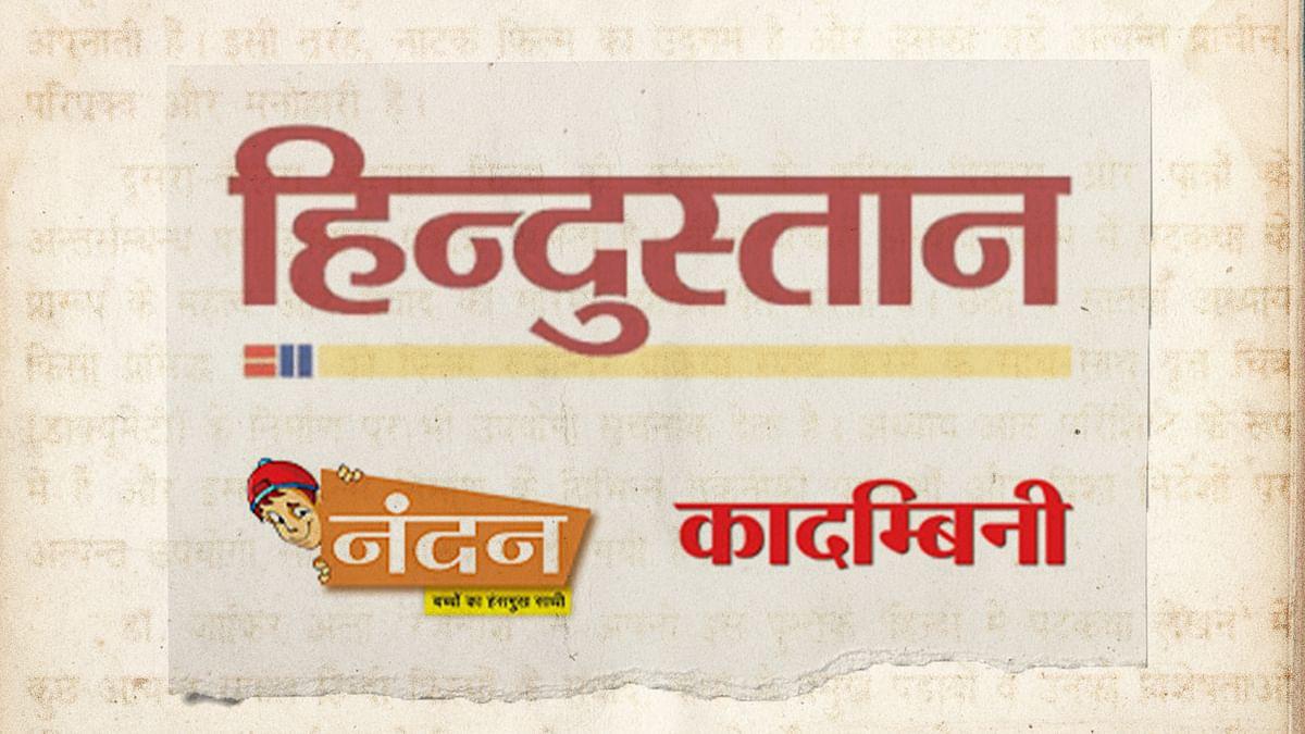 नंदन और कादंबिनी बंद, बड़ी संख्या में पत्रकारों की छंटनी