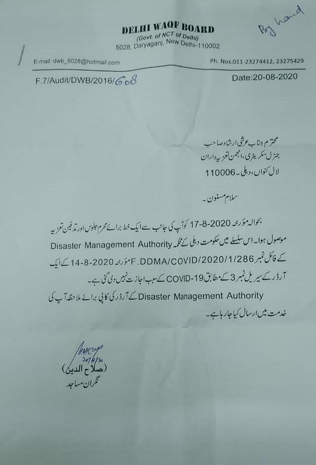 The Delhi Waqf Board letter.