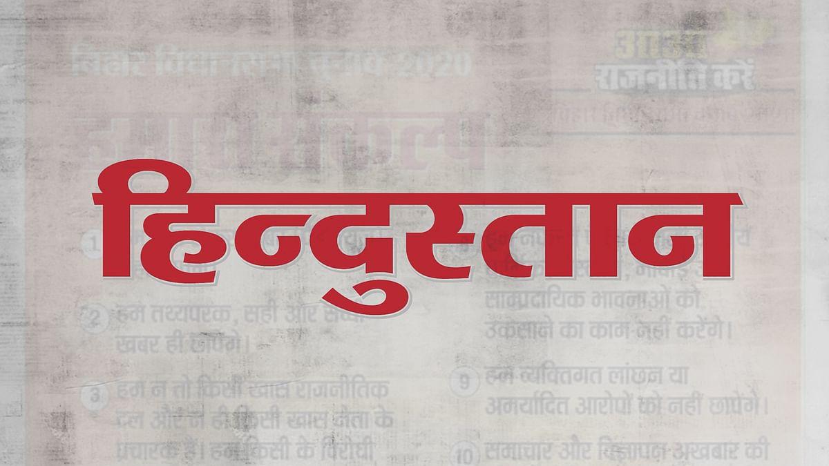 """बिहार चुनाव से पहले हिंदुस्तान अखबार का """"संकल्प पत्र"""""""