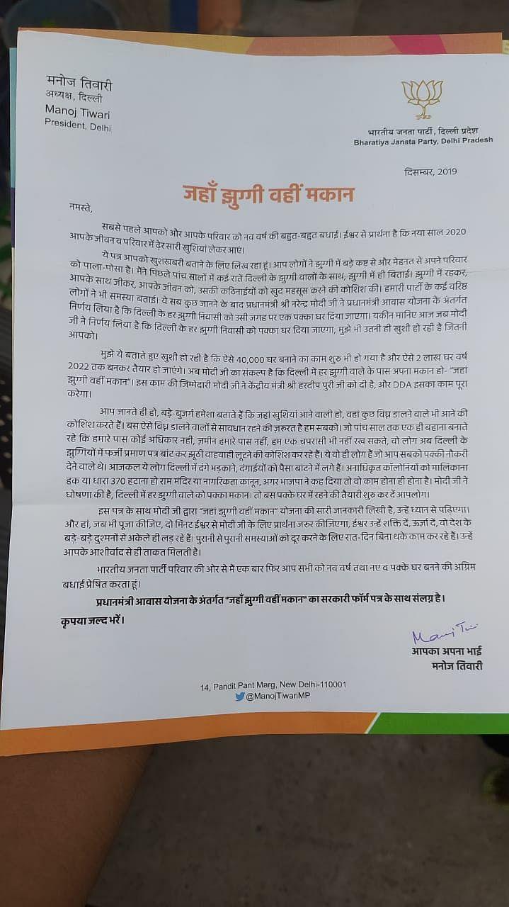 दिल्ली विधानसभा चुनाव से पहले बांटा गया बीजेपी के तत्कालीन अध्यक्ष मनोज तिवारी का पत्र