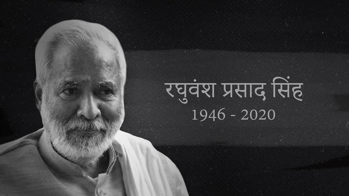 स्मृतिशेष: रघुवंश बाबू का जाना भारतीय राजनीति को रिक्त कर गया है