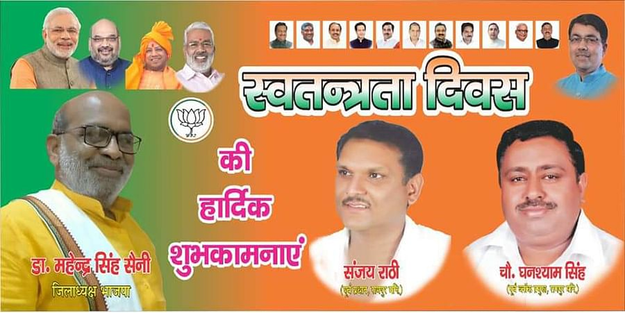 Poster featuring Chaudhary Ghanshyam Singh (extreme right)