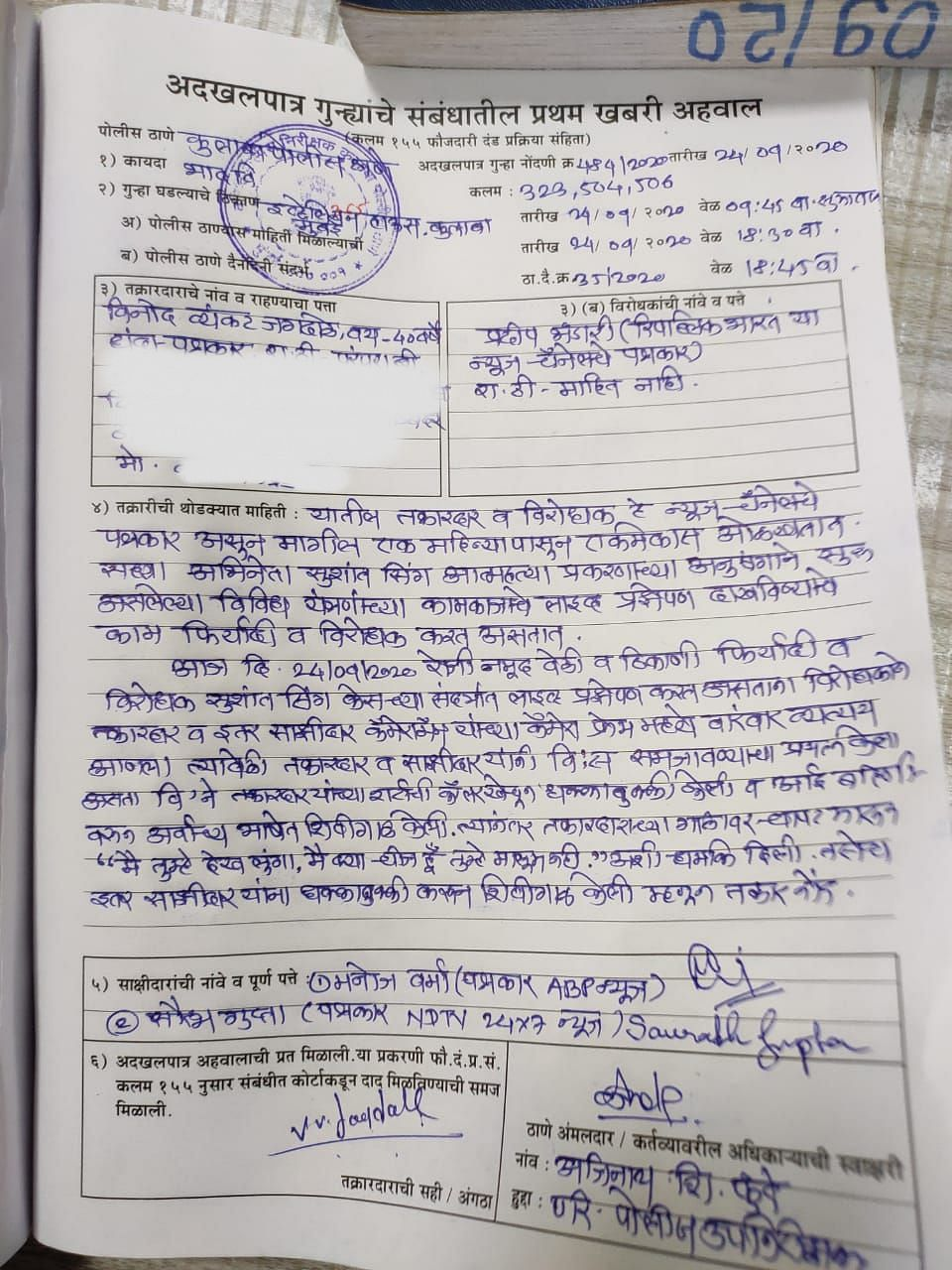 The complaint filed at Colaba police station.