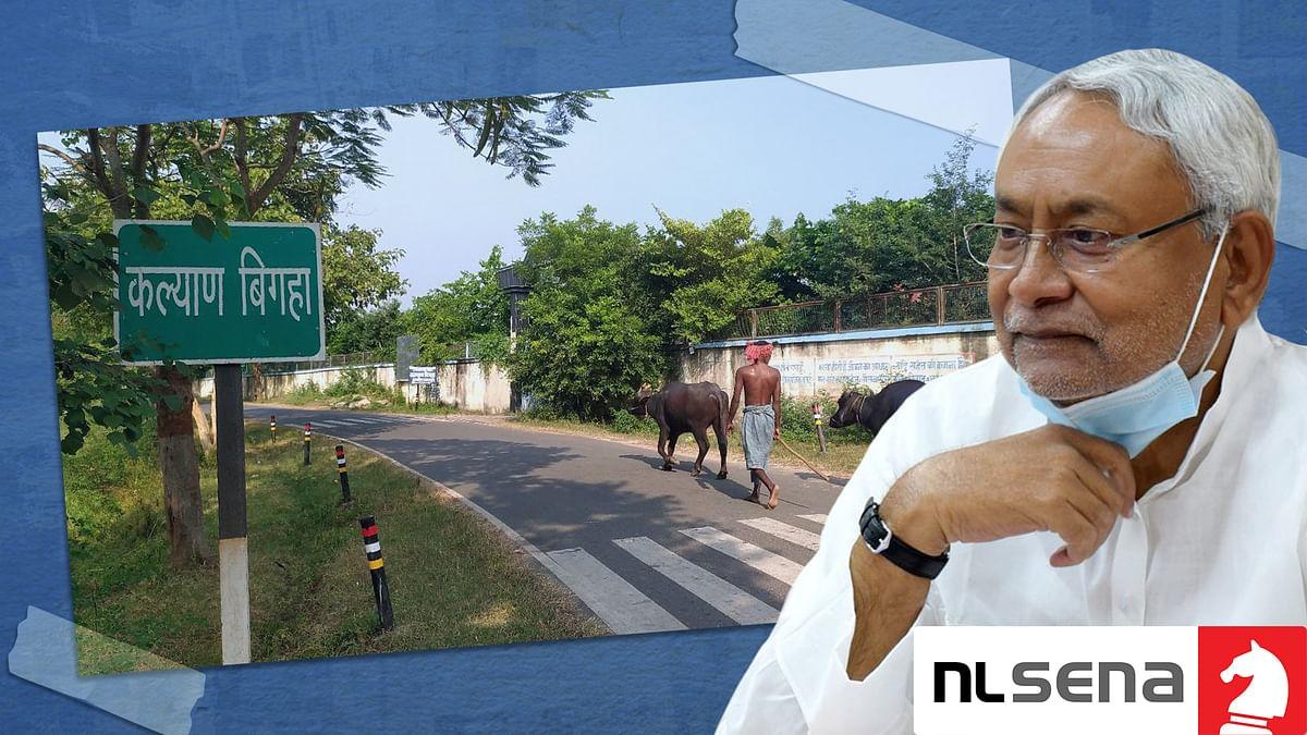 नीतीश कुमार के गांव में बाकी तो सब ठीक है, बस रोजगार नहीं है